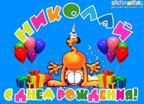 Прикольные открытки с днем рождения Николай 017