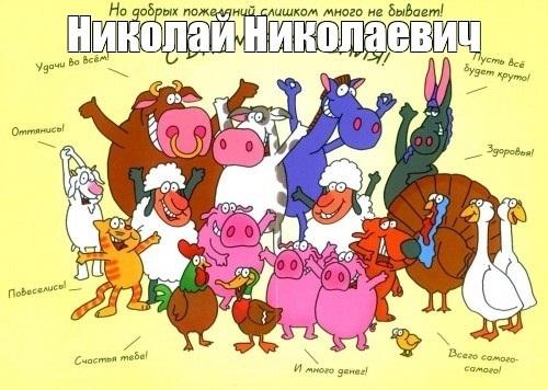 Прикольные открытки с днем рождения Николай 019