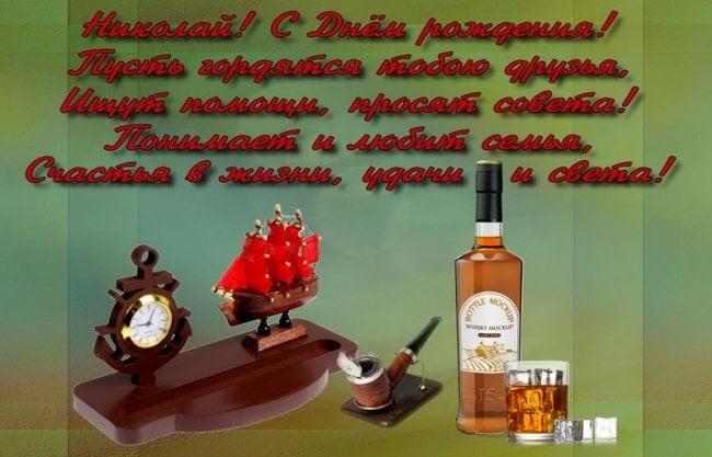 Прикольные открытки с днем рождения Николай 020