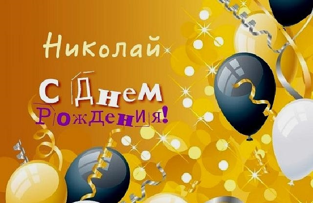 Прикольные открытки с днем рождения Николай 021
