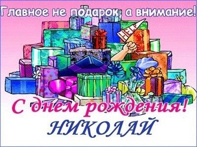 Прикольные открытки с днем рождения Николай 022