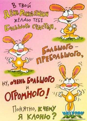 Прикольные открытки с днем рождения Николай 023