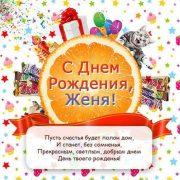 Прикольные открытки с днем рождения Сергей 006