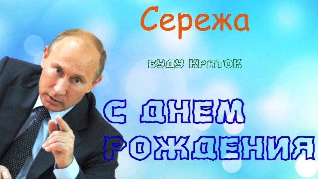 Открытка с днем рождения мужчине сергей викторович, открытки 50-60