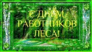Профессиональный праздник работников леса020