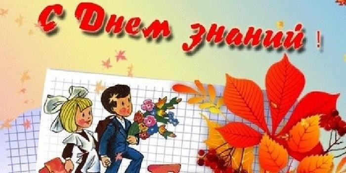 Ржачные приколы про 1 сентября для школьников и студентов009