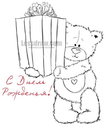 Картинки с днем рождения карандашом мишка