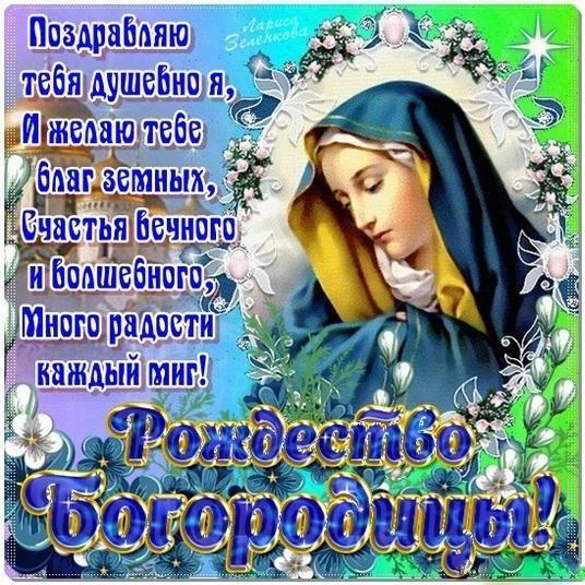 Рождество Пресвятой Богородицы005