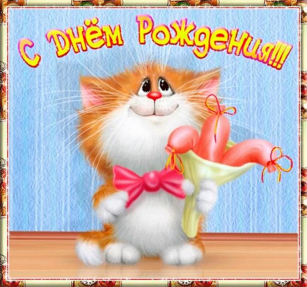 Рыжий кот открытка с днем рождения002
