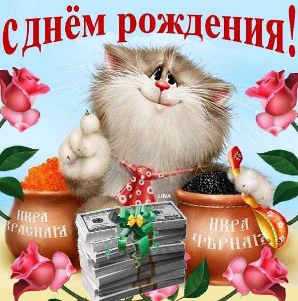 Рыжий кот открытка с днем рождения011