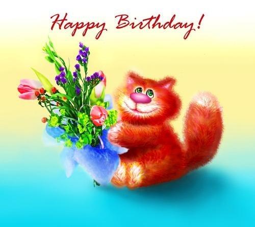 Рыжий кот открытка с днем рождения017