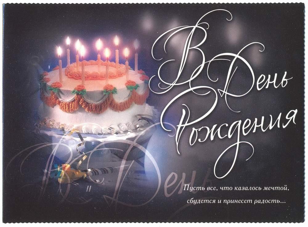 Серьезные открытки мужчине с днем рождения 004