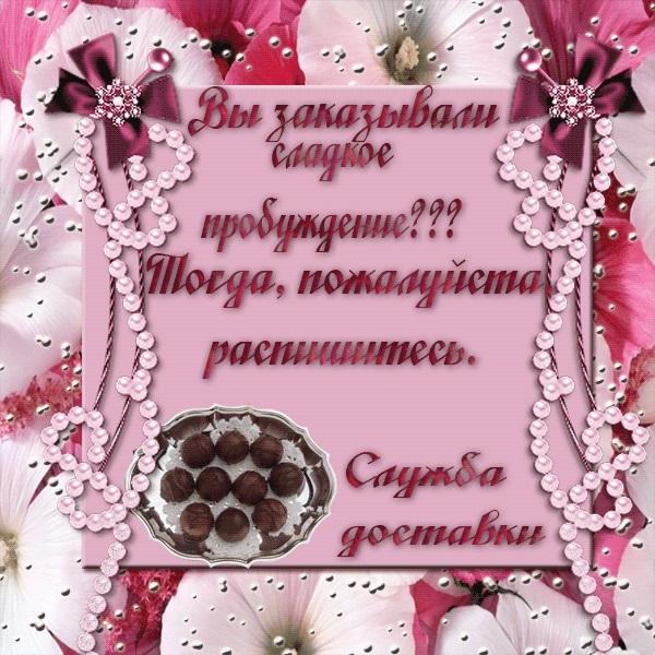 Скачать доброе утро открытки с надписями романтические001