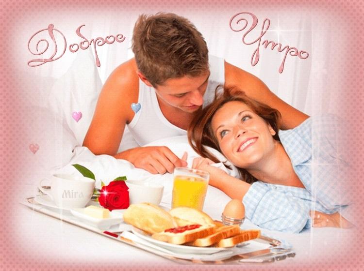 Скачать доброе утро открытки с надписями романтические002