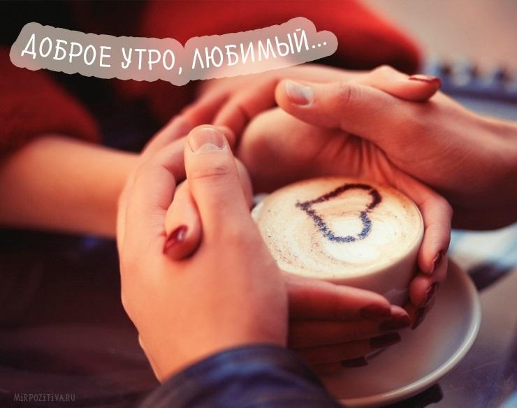 Скачать доброе утро открытки с надписями романтические013