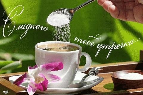 Скачать доброе утро открытки с надписями романтические016