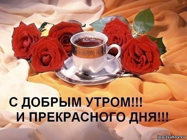 Скачать доброе утро открытки с надписями романтические018