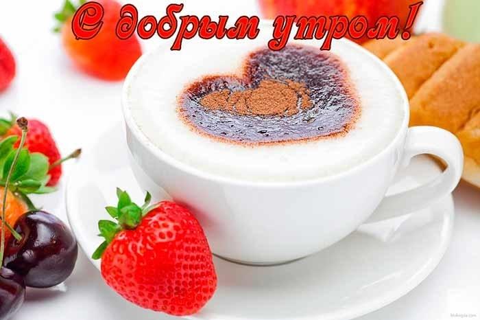 Скачать доброе утро открытки с надписями романтические022