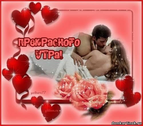 Скачать доброе утро открытки с надписями романтические032