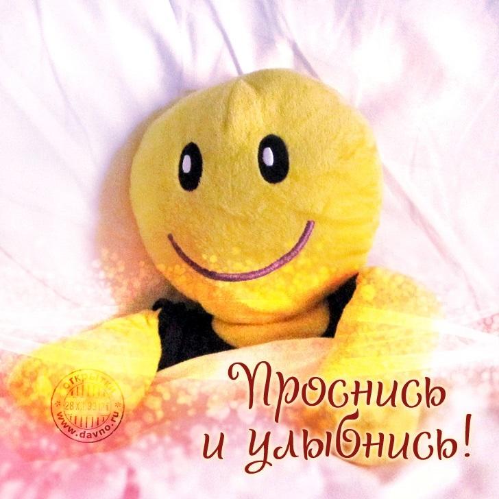 Картинки с детьми прикольные с надписями улыбнись доброе утро
