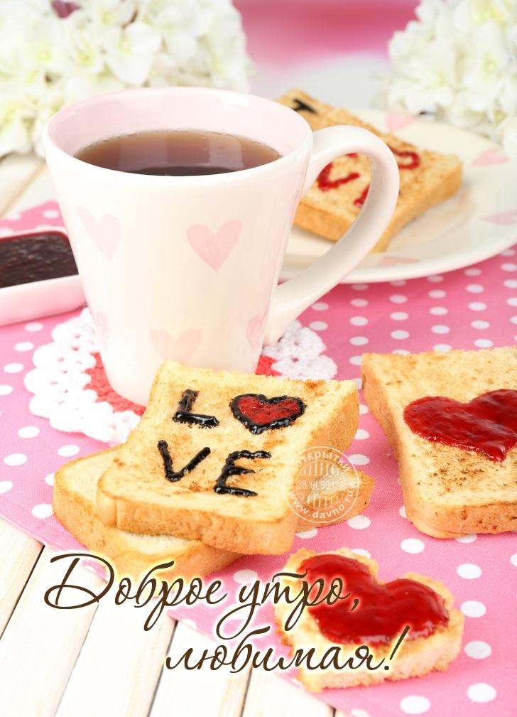 Скачать открытки для любимой доброе утро001