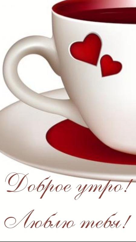 Скачать открытки для любимой доброе утро022