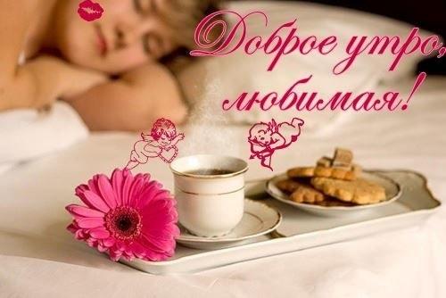 Скачать открытки для любимой доброе утро032