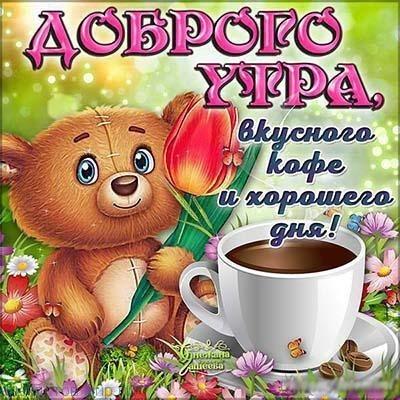 Скачать открытки доброе утро приколы025