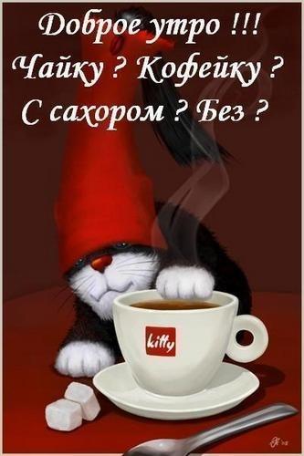 Скачать открытки доброе утро приколы034