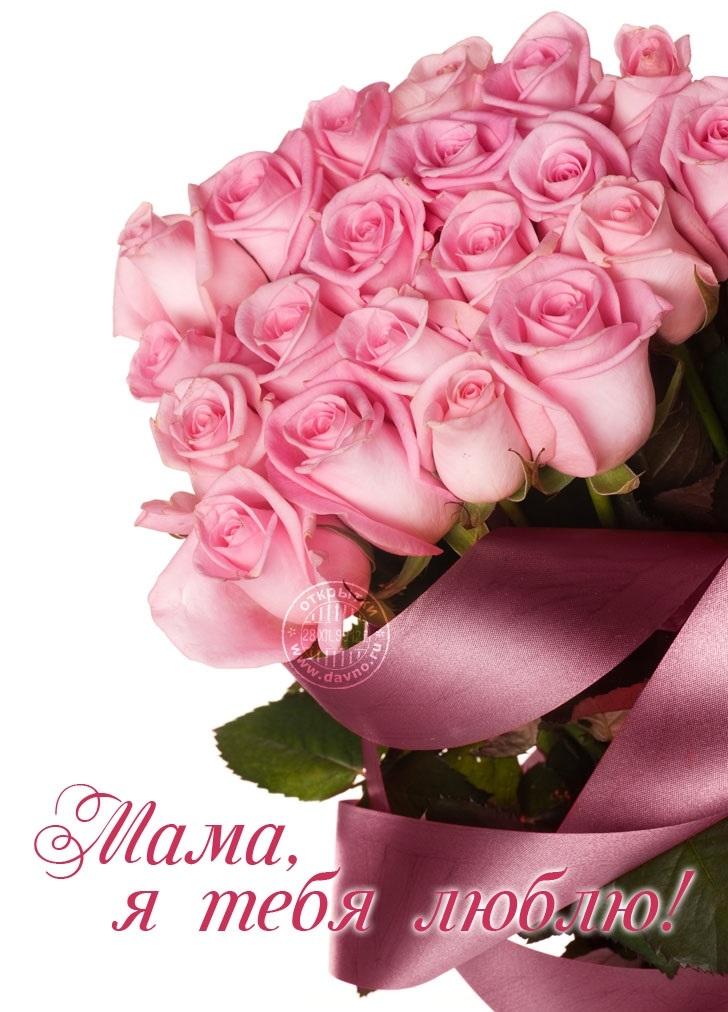 Скачать открытки с днем рождения мама003