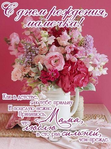 Скачать открытки с днем рождения мама022