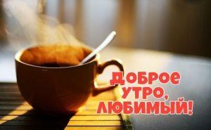 Скачать открытку доброе утро любимый030