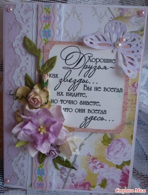 Подписать поздравление с днем рождения