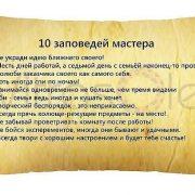 Слоган для рукодельницы013