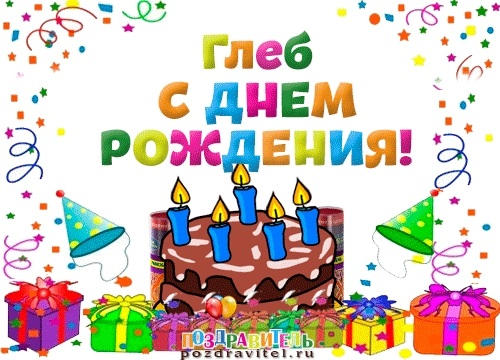 Смешные картинки с днем рождения Глеб 008