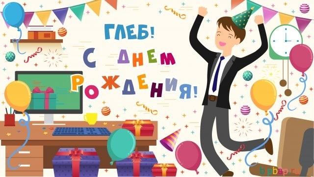 Смешные картинки с днем рождения Глеб 011