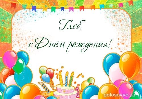 Смешные картинки с днем рождения Глеб 012