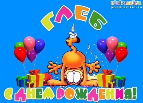 Смешные картинки с днем рождения Глеб 013