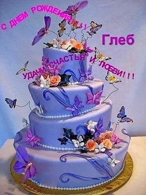Смешные картинки с днем рождения Глеб 018