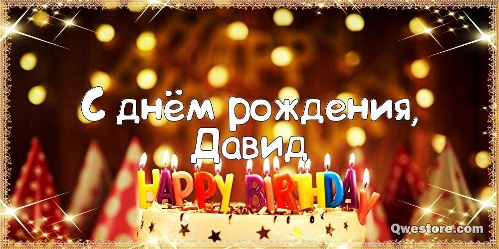 Нешаблонные поздравления с днем рождения нашем