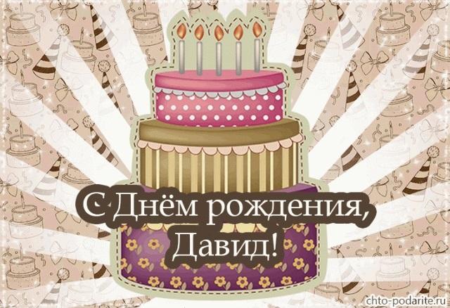 Смешные картинки с днем рождения Давид 002