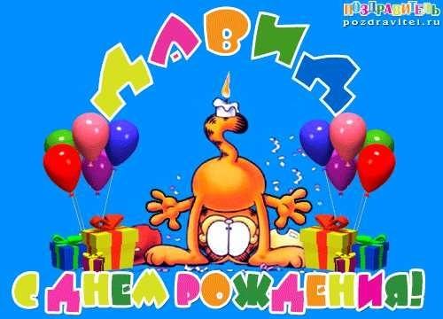 Смешные картинки с днем рождения Давид 017