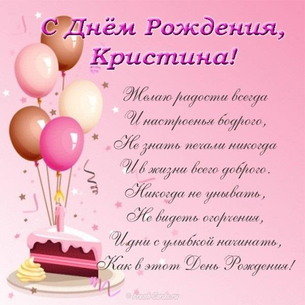 Смешные картинки с днем рождения Кристина 011