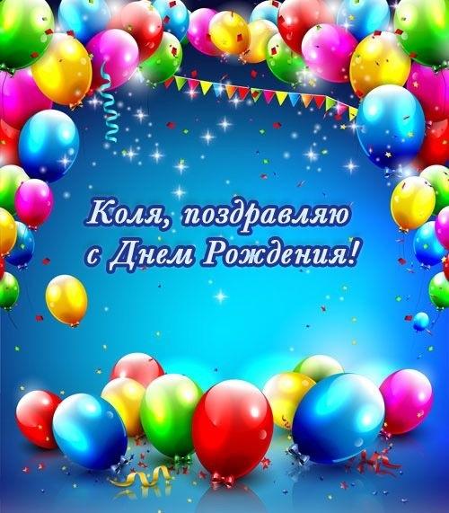 Смешные картинки с днем рождения Николай 013