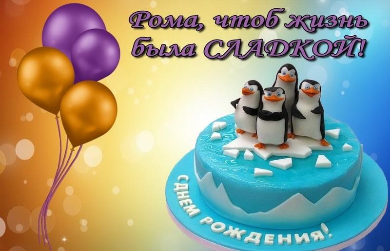 Смешные картинки с днем рождения Роман 003