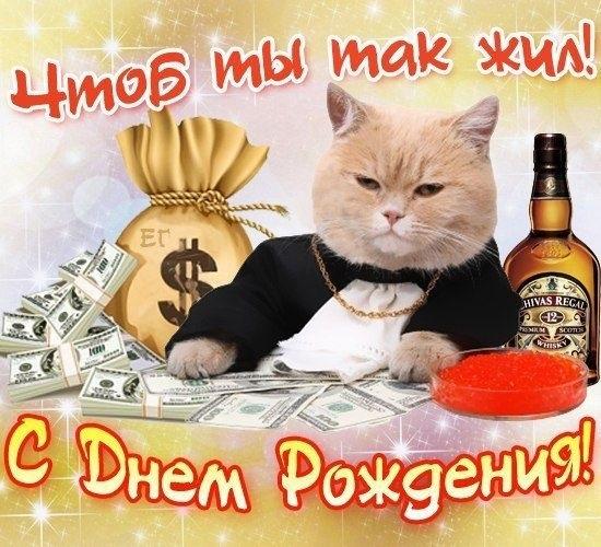 Смешные картинки с днем рождения Роман 010