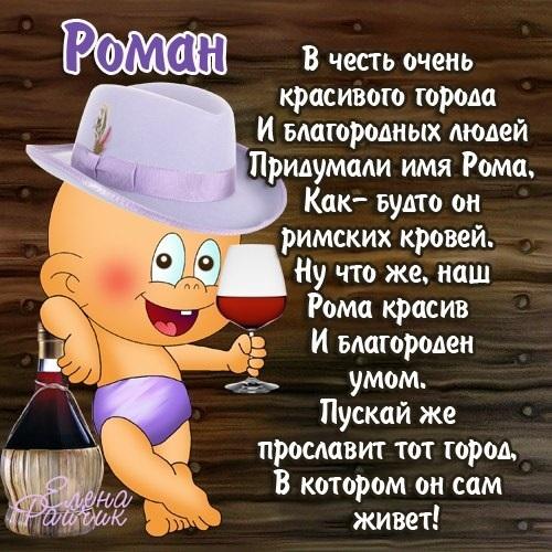 Смешные картинки с днем рождения Роман 013