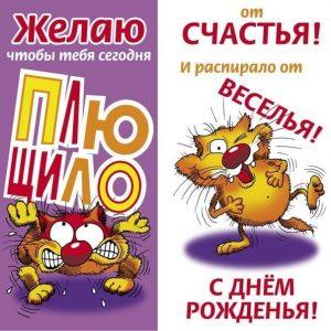 Смешные открытки другу с днем рождения008