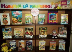 Смотреть в библиотеках книжные выставки006