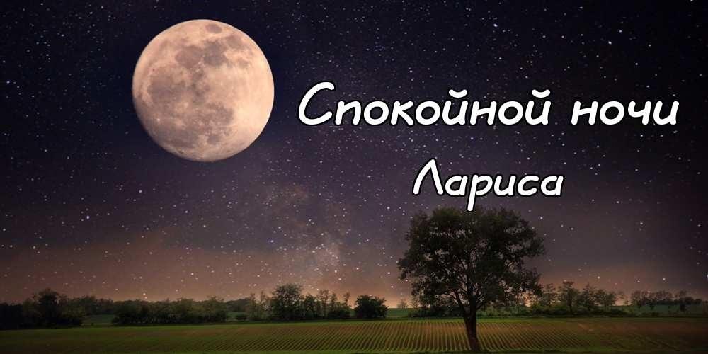 Спокойной ночи Лариса картинки021